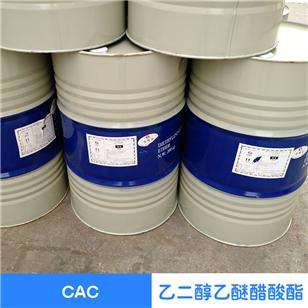 乙二醇乙醚醋酸酯(甲脂CAC)